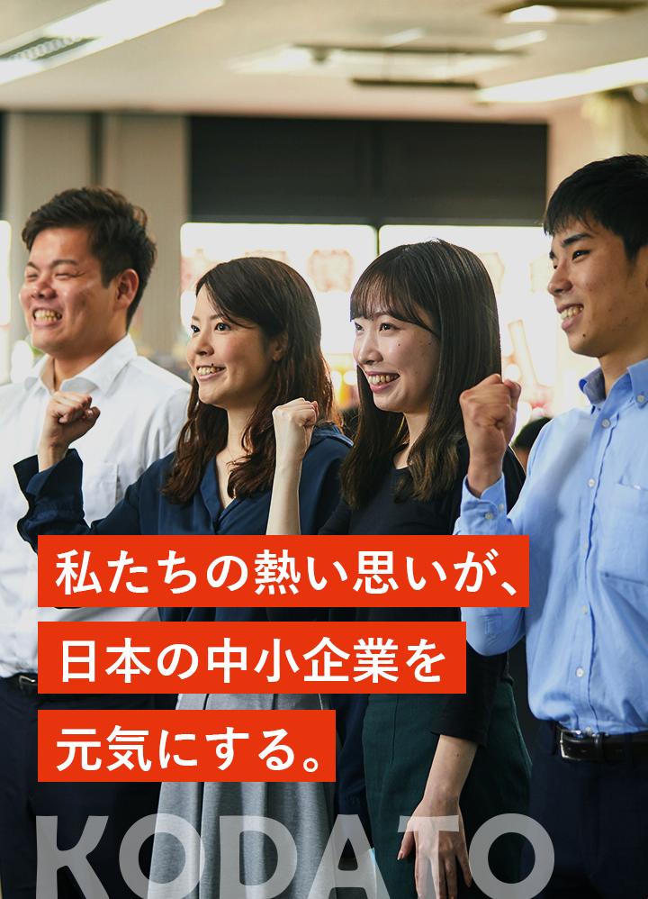 私たちの熱い思いが、日本の中小企業を元気にする。